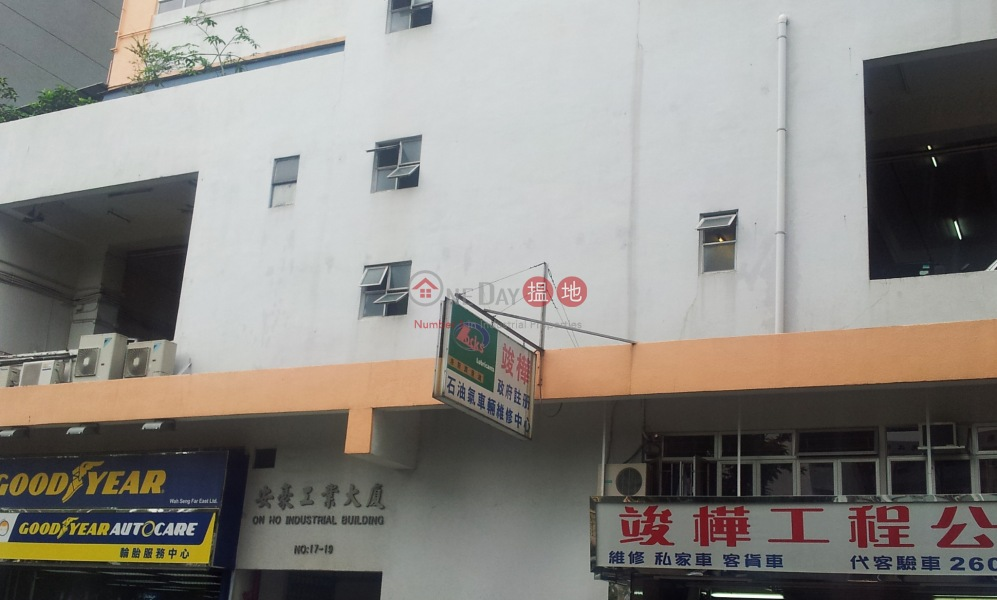 安豪工業大廈 (On Ho Industrial Building) 大圍|搵地(OneDay)(4)