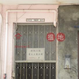 新街21號,蘇豪區, 香港島