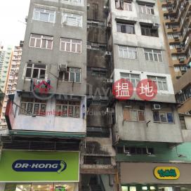 Koon Sheng Building|恭成樓