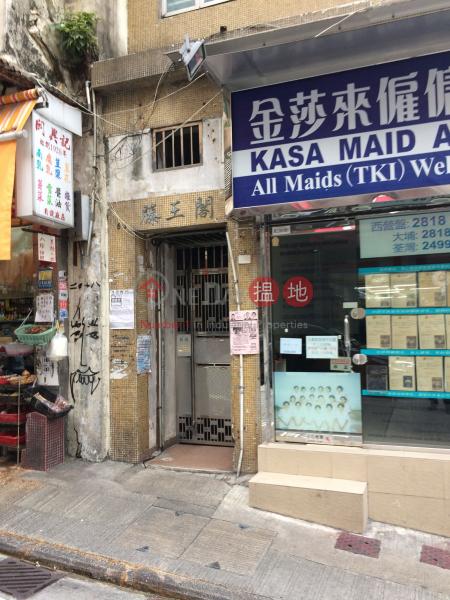 滕王閣 (Tang Wong Court) 西營盤|搵地(OneDay)(3)