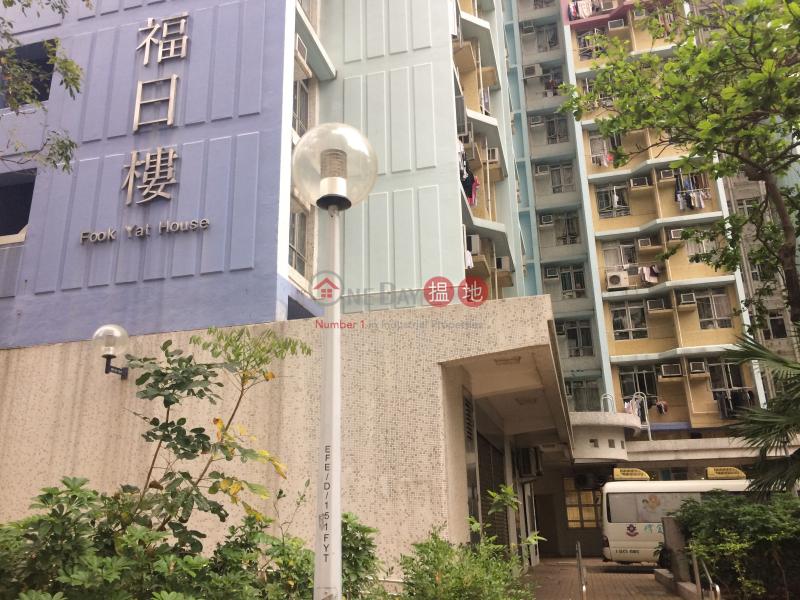 福日樓 (Fook Yat House) 長沙灣|搵地(OneDay)(5)