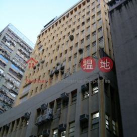 Haking (Tung Shing) Industrial Building|寳源(東丞)工業樓