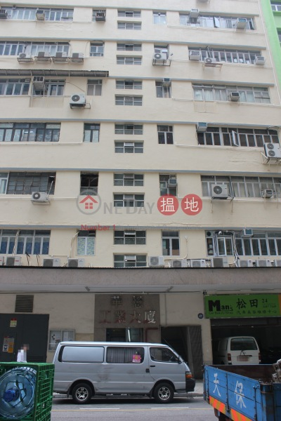 Chinachem Industrial Mansion (Chinachem Industrial Mansion) San Po Kong|搵地(OneDay)(4)