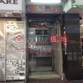 樂中樓,灣仔, 香港島