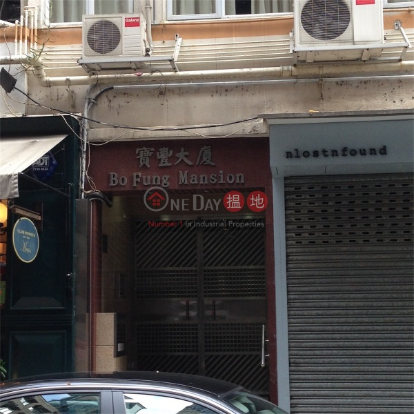 Bo Fung Mansion (Bo Fung Mansion) Wan Chai|搵地(OneDay)(4)