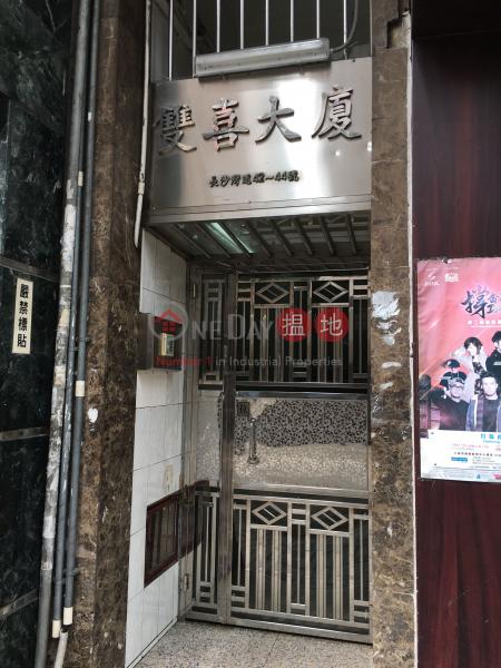 雙喜大廈 (Sheung Hee Building) 深水埗|搵地(OneDay)(3)