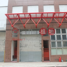 Shatin Industrial Building Block A|沙田工業中心A座