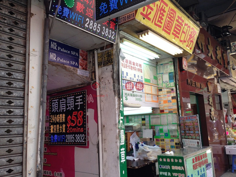 上海街436號 (436 Shanghai Street) 旺角|搵地(OneDay)(1)