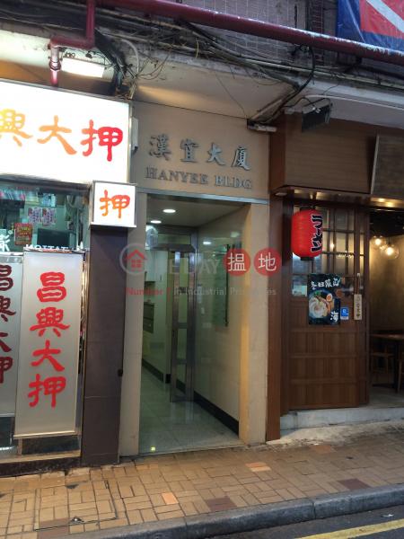 Hanyee Building (Hanyee Building ) Tsim Sha Tsui|搵地(OneDay)(4)