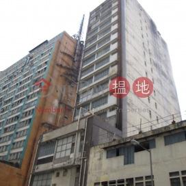 華利工業中心,葵芳, 新界