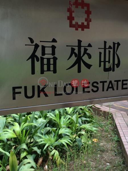 福來邨 (Fuk Loi Estate) 荃灣西|搵地(OneDay)(1)