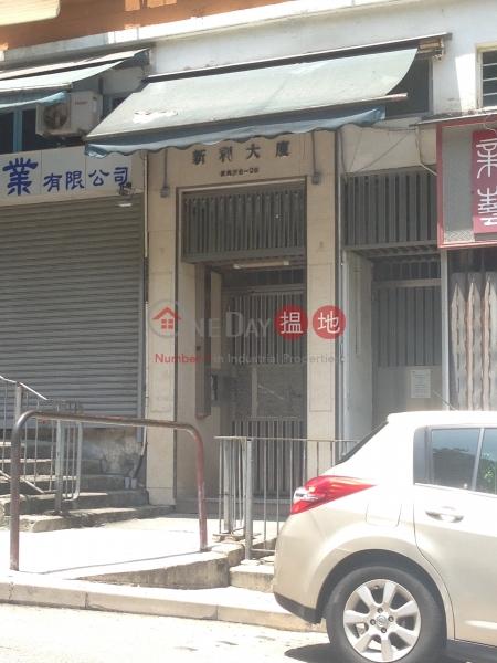 新利大廈 (Sun Lee Building) 筲箕灣|搵地(OneDay)(1)