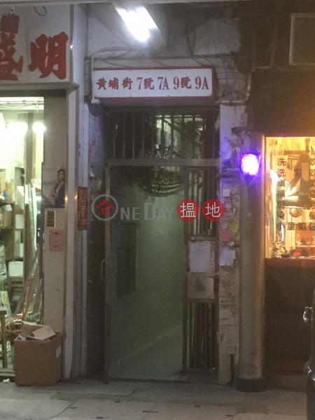 黃埔街9號 (9 Whampoa Street) 紅磡|搵地(OneDay)(2)