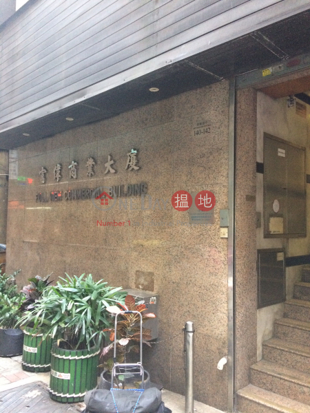 Full View Commercial Building (Full View Commercial Building) Central|搵地(OneDay)(2)