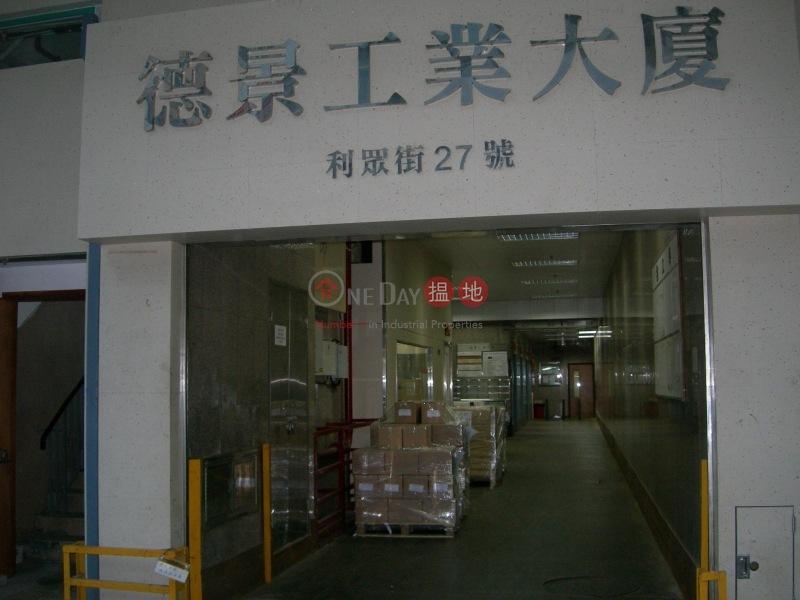 德景工業大廈 (Tak King Industrial Building) 柴灣|搵地(OneDay)(2)