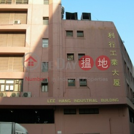 Lee Hang Industrial Building|利行工業大廈