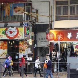 福成大廈,西營盤, 香港島