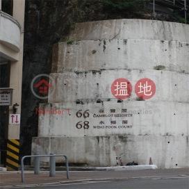 永福閣,東半山, 香港島
