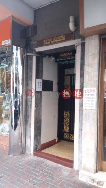 10 Tung Fong Street (10 Tung Fong Street) Mong Kok|搵地(OneDay)(1)
