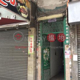 174 Yee Kuk Street|醫局街174號