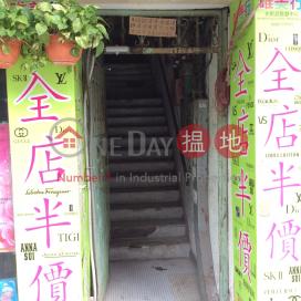174 Nam Cheong Street|南昌街174號