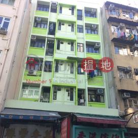 如意樓,西營盤, 香港島