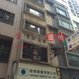 士丹利街18號,中環, 香港島