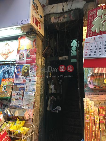 廣東道1071號 (1071 Canton Road) 旺角|搵地(OneDay)(3)