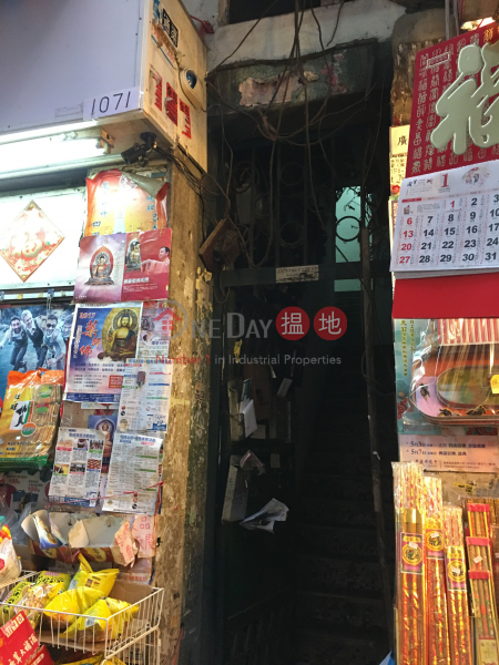 1071 Canton Road (1071 Canton Road) Mong Kok|搵地(OneDay)(3)
