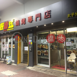 30A Tai Nan Street,Prince Edward, Kowloon