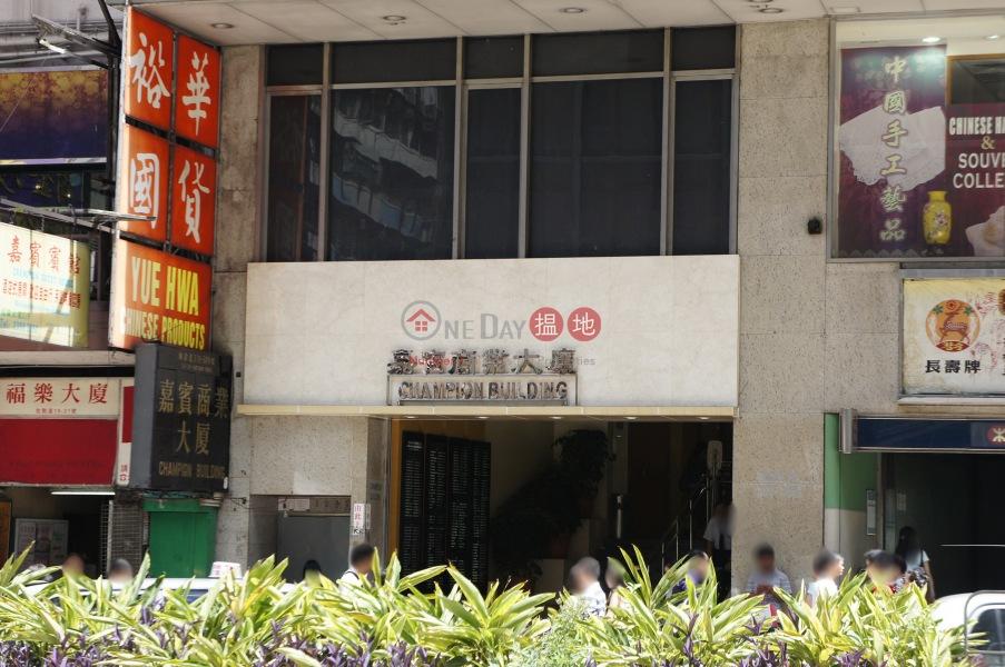嘉賓商業大廈 (Champion Building) 佐敦 搵地(OneDay)(3)