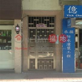 18-20 Tai Wong Street East,Wan Chai, Hong Kong Island