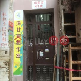 48 Wan Fung Street|環鳳街48號