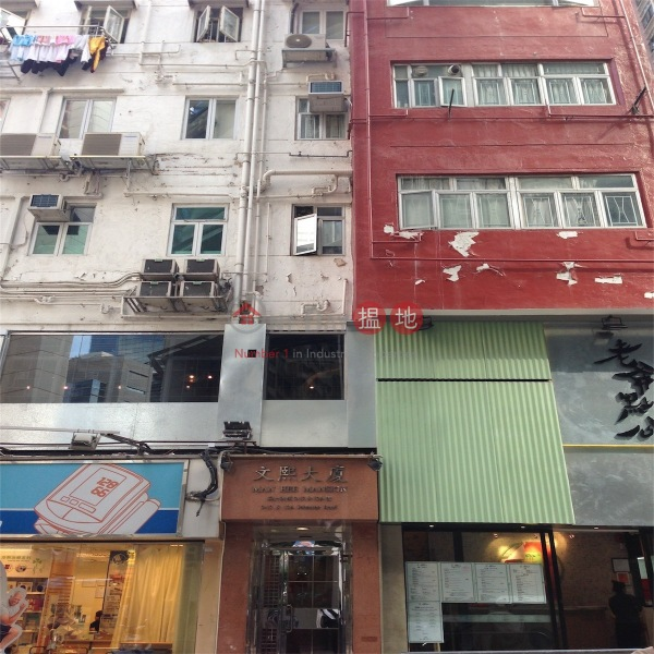 Man Hee Mansion (Man Hee Mansion) Wan Chai|搵地(OneDay)(2)