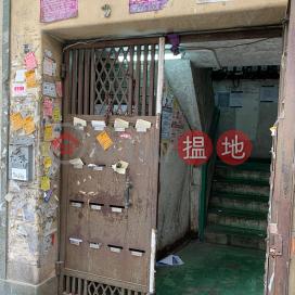 30 Ngan Hon Street,To Kwa Wan, Kowloon