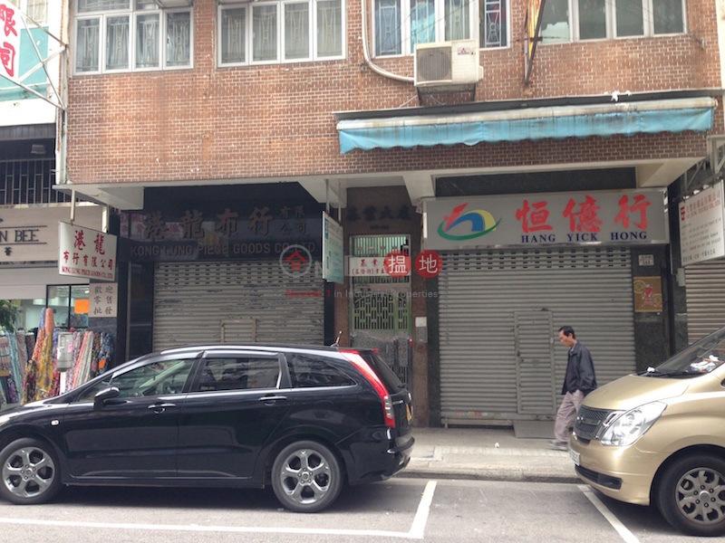 Ki Yip Building (Ki Yip Building) Sham Shui Po|搵地(OneDay)(1)