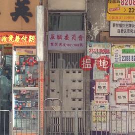 187 Shau Kei Wan Road|筲箕灣道187號