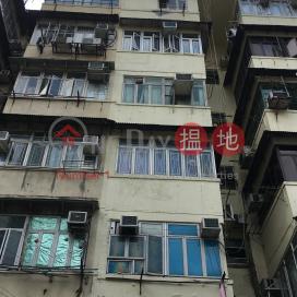 南昌街35號,深水埗, 九龍