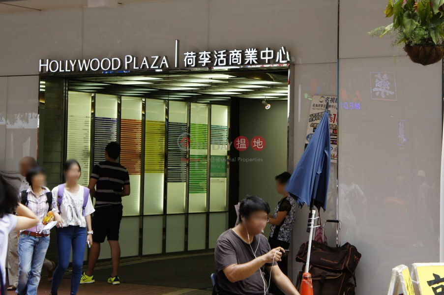 荷李活商業中心 (Hollywood Plaza) 旺角|搵地(OneDay)(4)