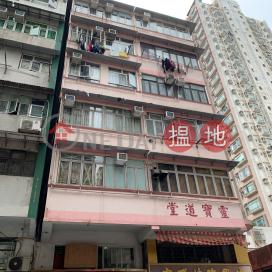 曲街53號,紅磡, 九龍