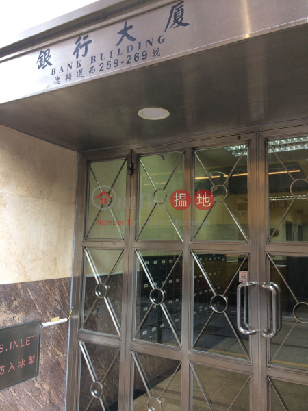 銀行大廈 (Bank Building) 西營盤|搵地(OneDay)(2)