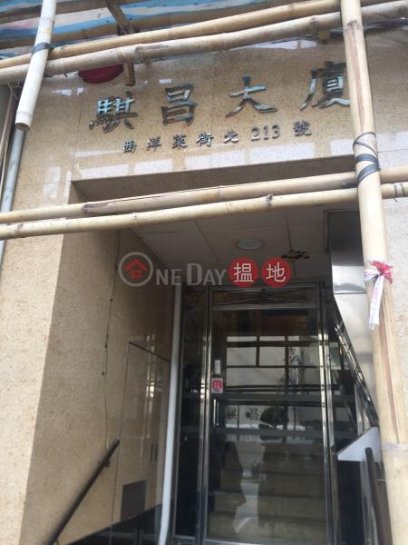 Kai Cheong House (Kai Cheong House) Sham Shui Po|搵地(OneDay)(3)