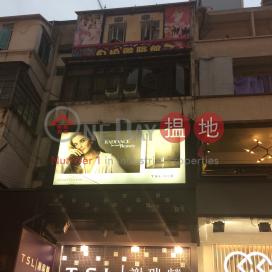 眾安街86號,荃灣東, 新界