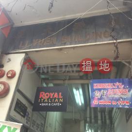 利源大廈,中環, 香港島