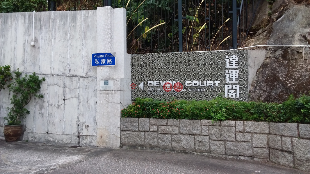 DEVON COURT (DEVON COURT) Beacon Hill|搵地(OneDay)(2)