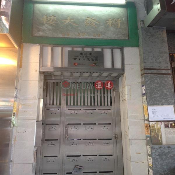 樹發樓 (Shu Fat Building) 灣仔|搵地(OneDay)(1)