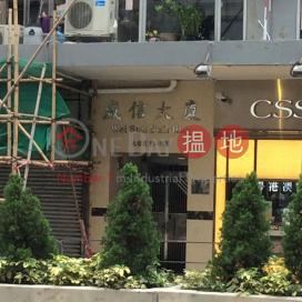 Ka Shun Building|嘉信大厦