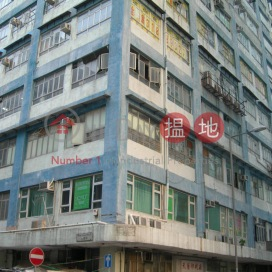Cheong Fat Factory Building|昌發工廠大廈