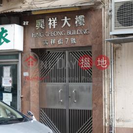Hing Cheong Building,Sai Wan Ho, Hong Kong Island