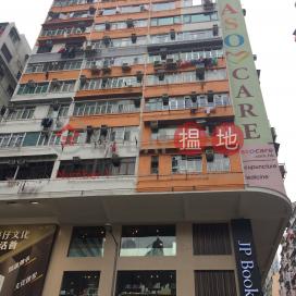 Tung Hing Building,Wan Chai, Hong Kong Island